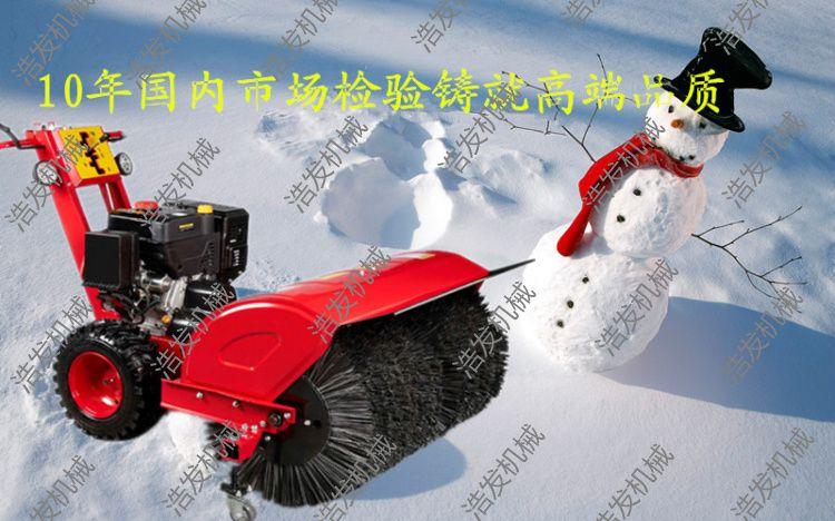 多用途扫雪机 动力强扫雪机 浩发