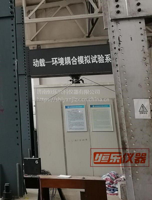反力架环境箱耦合模拟试验系统-变温-腐蚀-载荷耦合环境-恒乐仪器