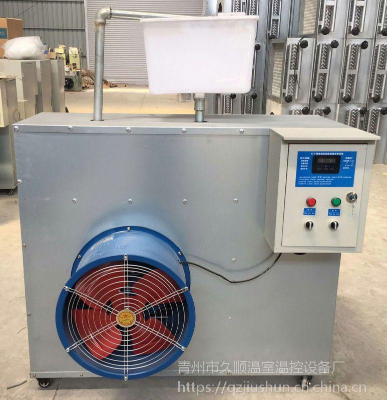采暖电加热暖风机大功率热风机厂房供暖设备 久顺电暖风机