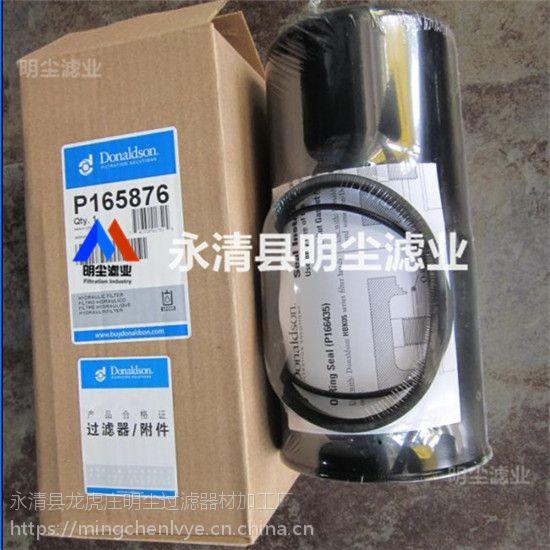 P779580唐纳森滤芯厂家加工替代品牌滤芯