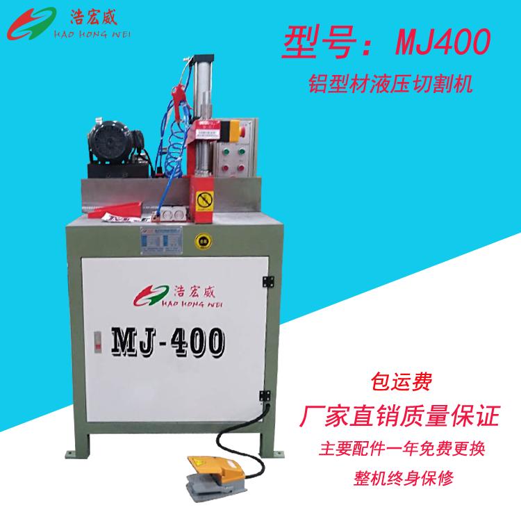 直销 浩宏威MJ400铝型材液压切割机 断料机 铝材切割机