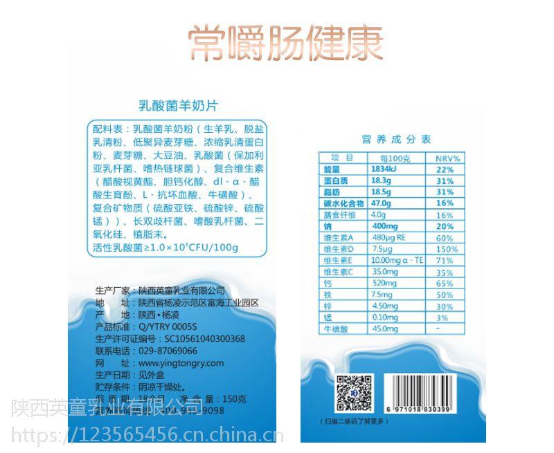 初乳乳酸菌羊奶片,国家发明专利,正规产品
