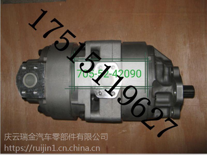 液压小松卡特齿轮泵705-56-34240