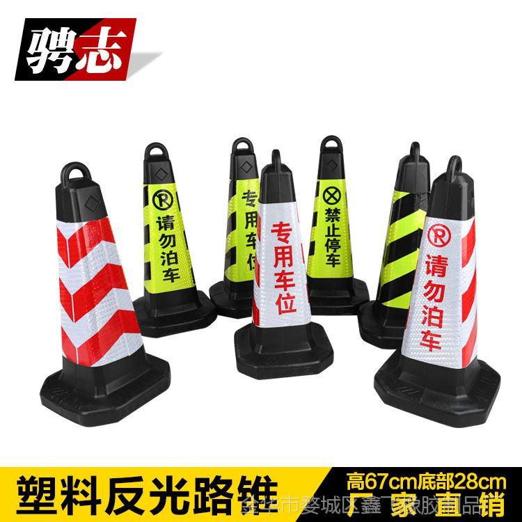 禁止停车方锥 反光路锥雪糕筒 70cm塑料路锥 交通设施路障锥