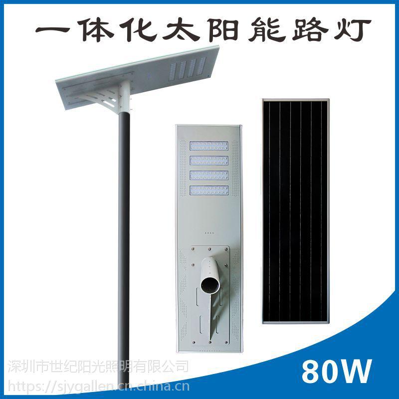 若日热销非洲80W一体化太阳能路灯户外照明led路灯太阳能发电深圳工厂