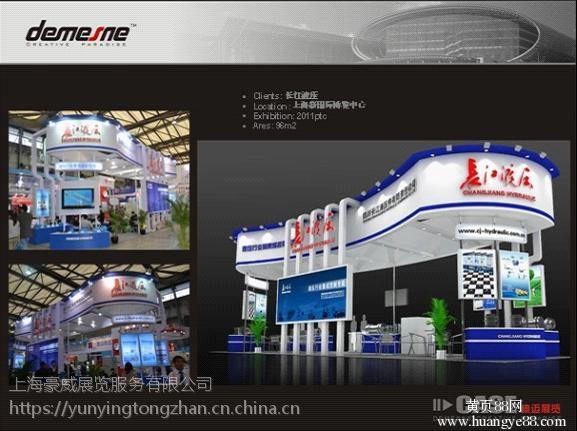 上海展会特装搭建