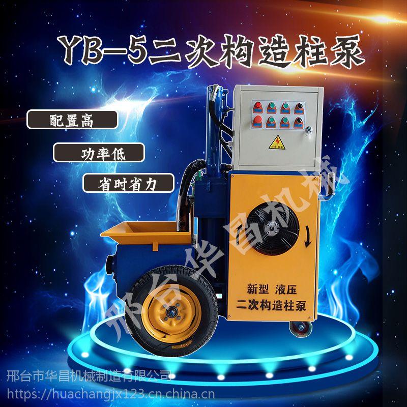 全自动华昌二次构造柱泵 立式混凝土输送泵 建筑机械专用