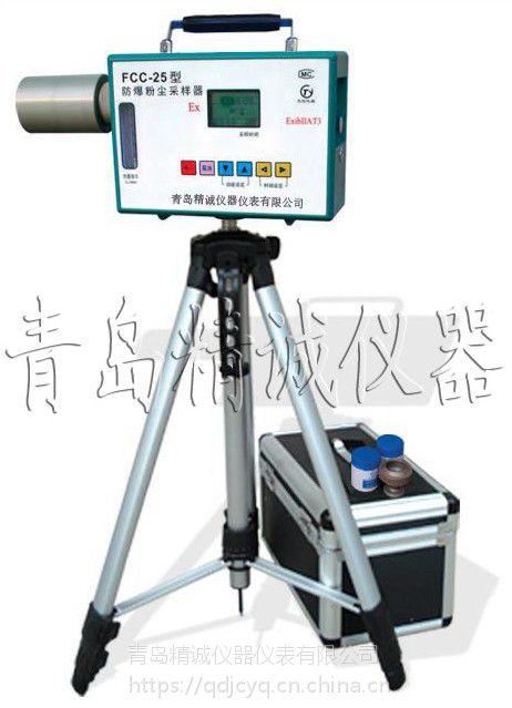 防爆粉尘采样器 FCC-25型防爆粉尘采样器5~30L/min 青岛精诚