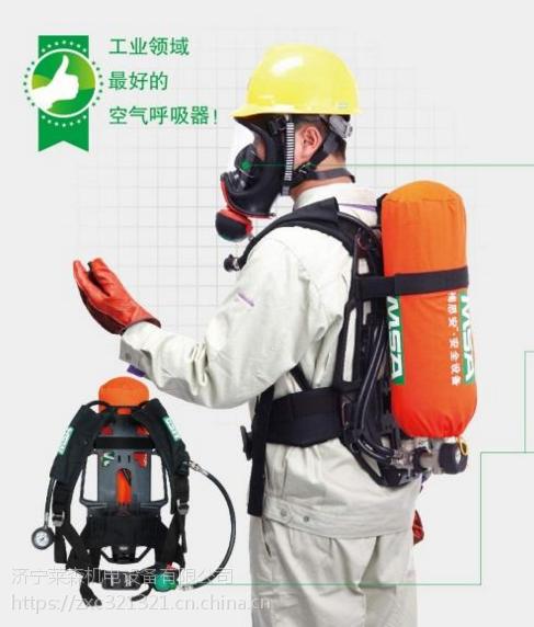 正品山东厂家梅思安MSA bd2100灵动型自给式空气呼吸器现货直销正品