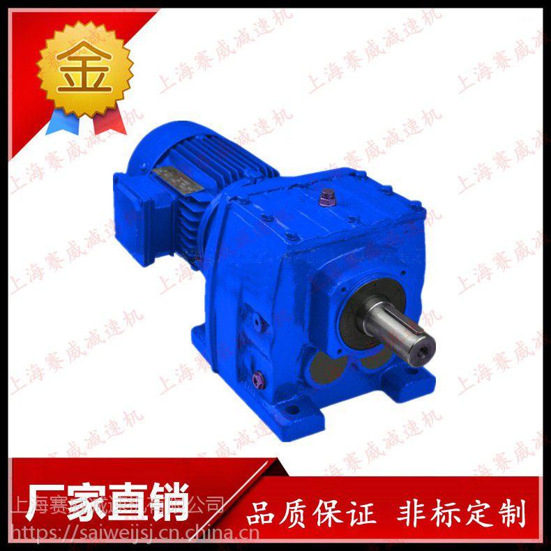 R37螺旋锥齿轮减速机R37-DR63-M4硬齿面减速机R47-DRS71-M4