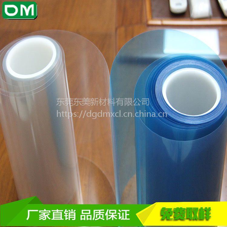 深圳蓝色单层底粘pet硅胶保护膜涂布保护膜厂家直销