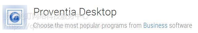 Proventia Desktop购买销售,正版软件,代理报价格
