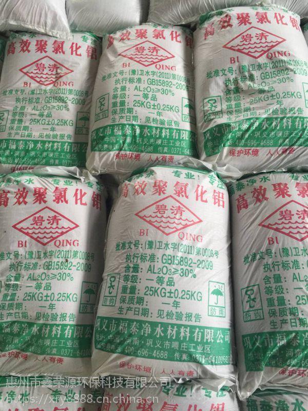 深圳工业级聚合氯化铝鑫荣源厂家直销