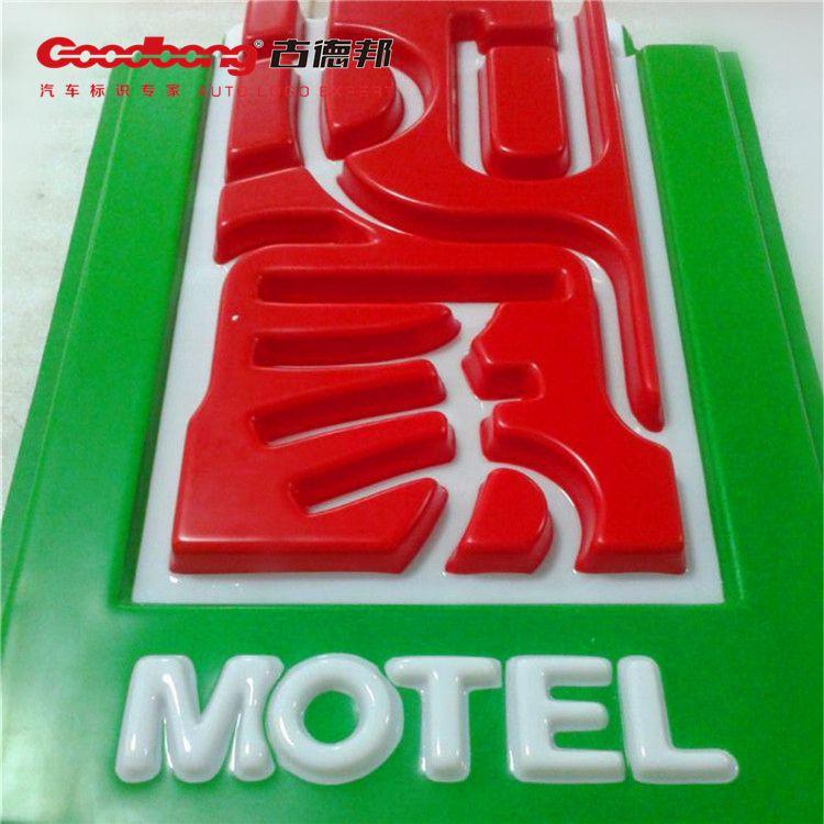 如家酒店门头招牌 户外立式招牌 三维立体广告招牌制作厂家 免费安装