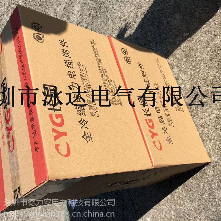 长园8.7/15KV电缆头 山东长园全冷缩电缆终端头