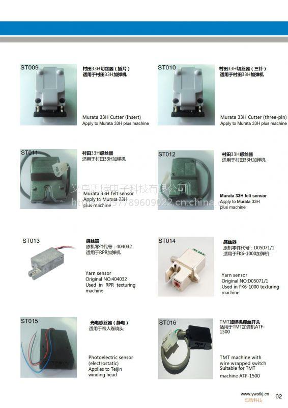 供应村田33H加弹机切丝器(插片)-义乌思腾电子科技有限公司