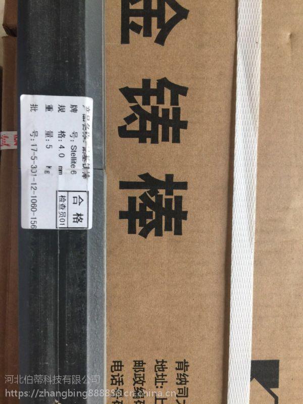 上海斯米克 S190 RCoCr-G 钴基190堆焊焊丝 焊接材料