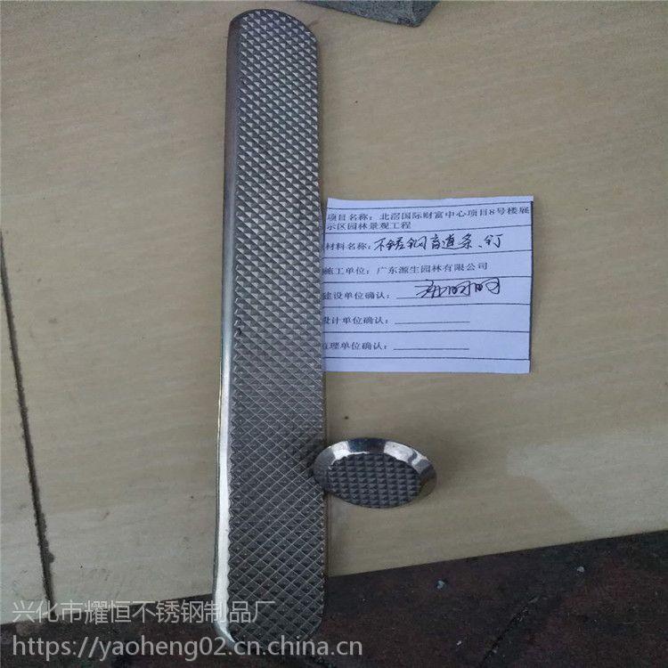 耀恒 304不锈钢防滑盲道钉 机场地铁市政工程专用盲道条 非标定制