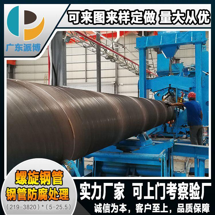 广东螺旋钢管源头厂家直供DN300 DN400 DN500 DN1000 3PE防腐螺旋管可定做