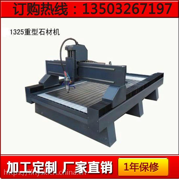 厂家直销1325石材雕刻机 精度高稳定性强 河北宏达机械