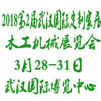 2018第2届武汉国际定制家居及木工机械展览会