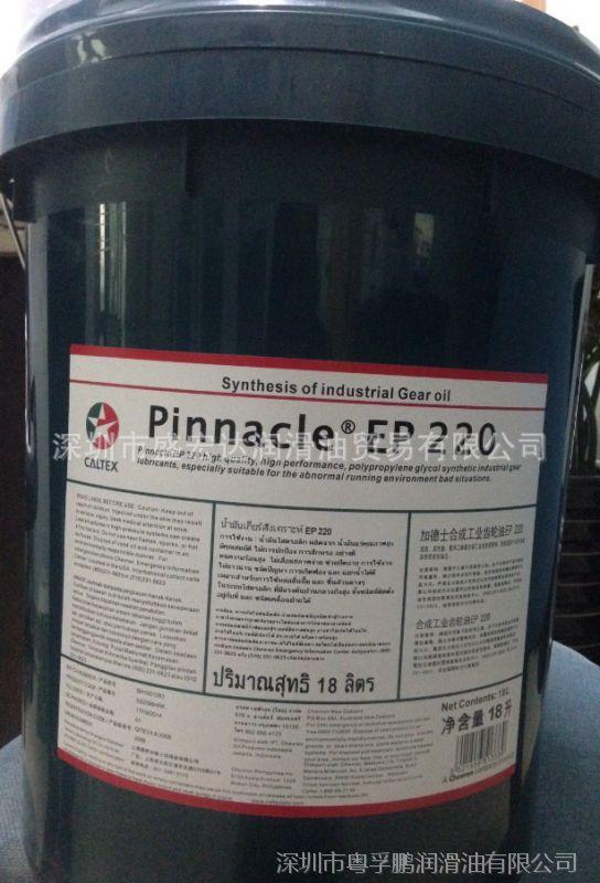 18升-加德士EP150合成齿轮油,加德士Pinnacle EP150合成循环油