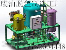 废油再生设备 是紫冠品牌吸附方式