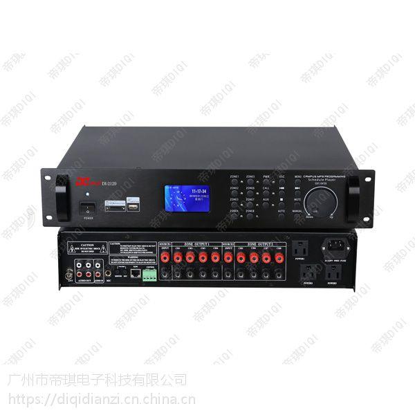 帝琪/DIQI 数码MP3编程播放器 DI-2129