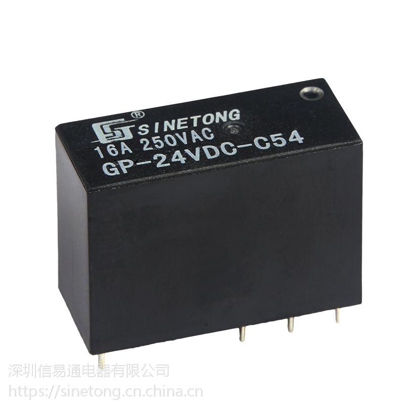 厂家直销信易通GP-24VDC-1C54 16A小型功率继电器