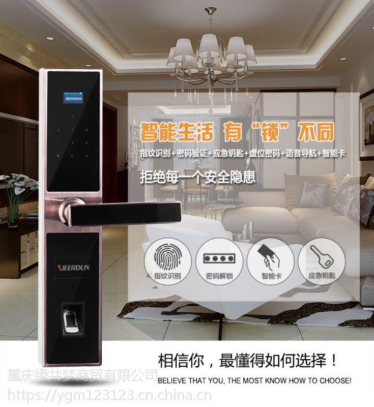 供应重庆智能家居产品智能指纹锁送货上门安装厂家价格