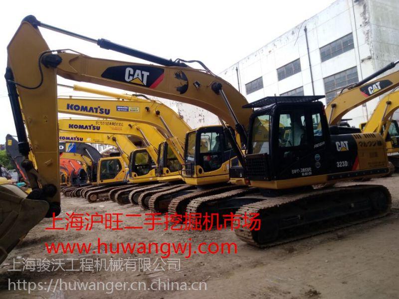 四川二手卡特323挖掘机 卡特挖机厂家直销 上海二手挖掘机市场质量三包