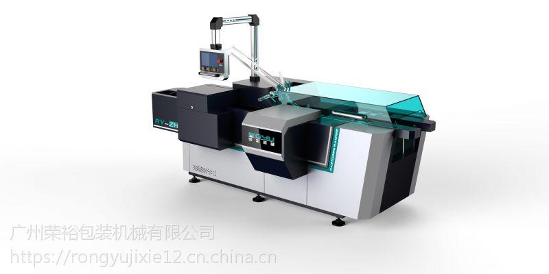 装盒机;自动装盒机_广州荣裕包装机械厂