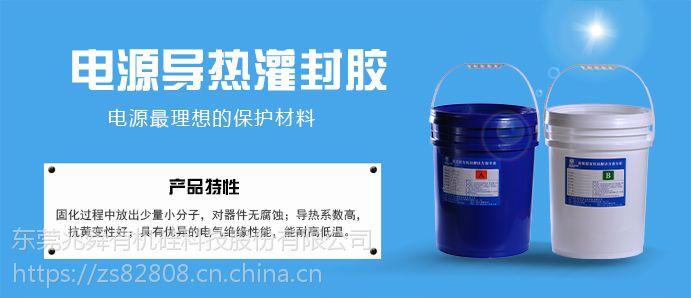 高导热灌封胶5299Z 兆舜科技 用于电动汽车锂电池Pack的导热灌封