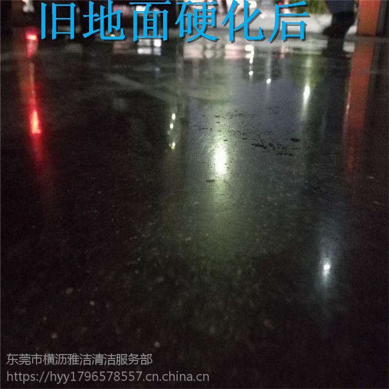 惠阳区淡水镇工厂、停车场、车间等旧地面起灰翻新――水泥地固化地坪――水泥地打磨抛光