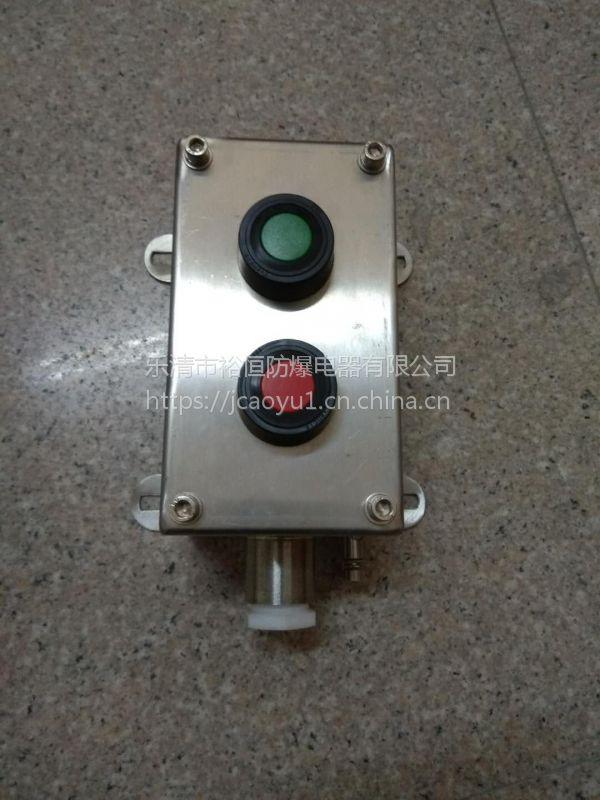 LA53- 不锈钢防爆控制按钮 乐清裕恒防爆