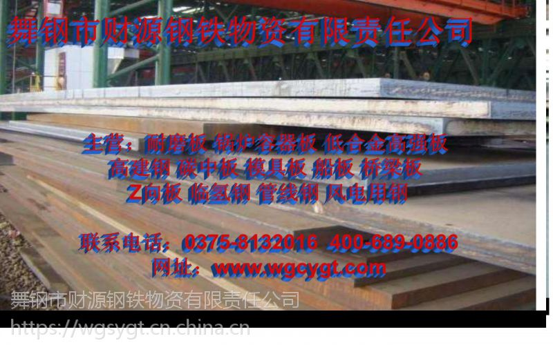 ★【Q245R / Q345R ★ 压力容器用板★舞钢财源钢铁 优质服务 】