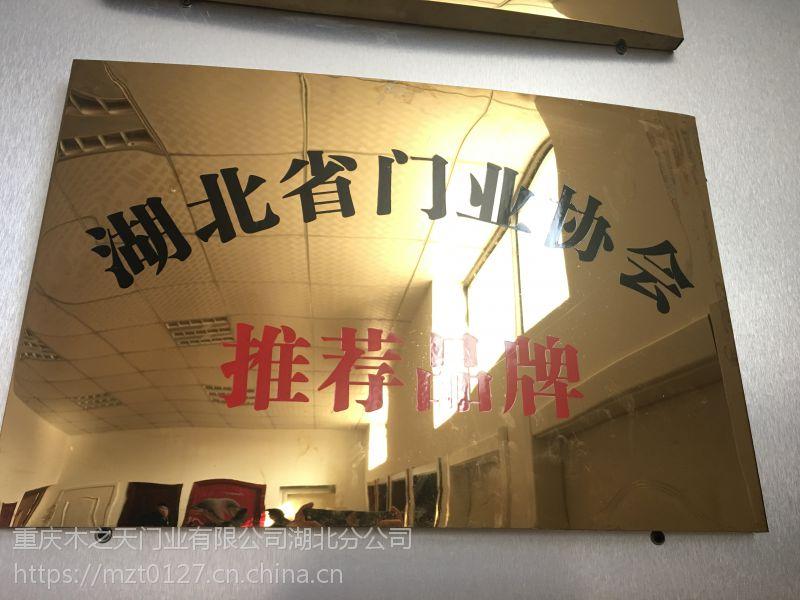 重庆木之天精品豪华门