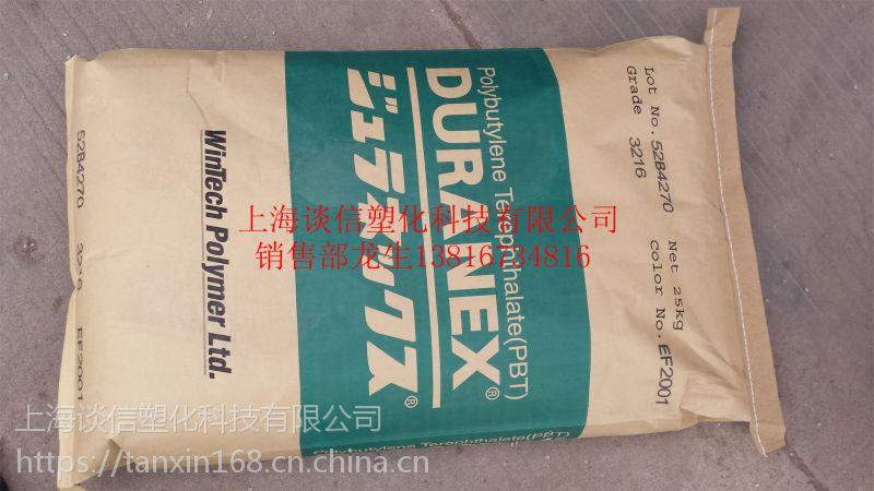 浙江PBT一级代理供应日本宝理CRN7020GP