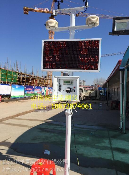 山东聊城搅拌站扬尘监测系统设备厂家上门安装价格