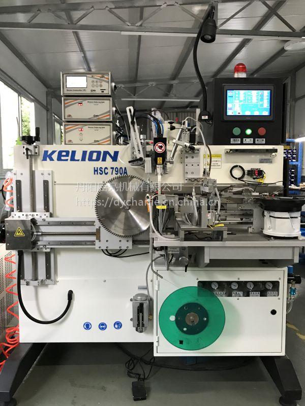 启亮、KELION牌HSC790A型合金圆锯片全自动焊齿机