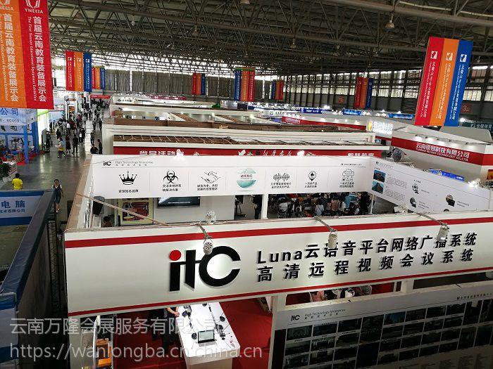 教育装备展-2018云南教育装备展览会
