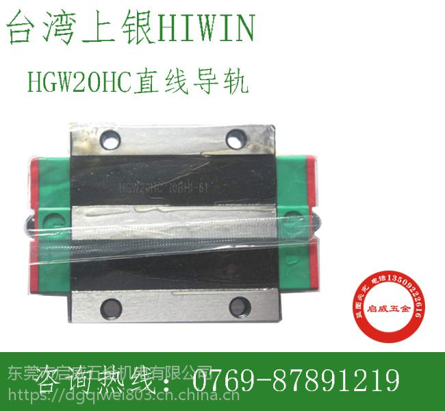 元旦酬宾上银直线导轨HGW20CC应用重型切削机床