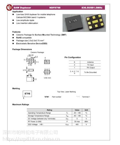 NDF8798 声表双工器