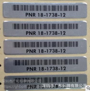 供应条形码丝印标牌 丝印铝标牌 二维码铝铭牌 保证不掉色