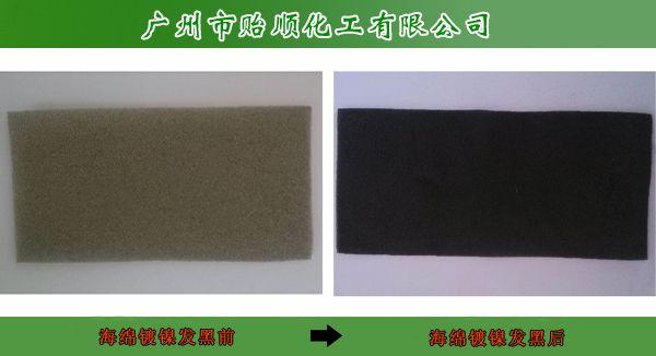 Q/YS.641(贻顺牌)镀镍层做旧仿古剂 镍做旧水使表面失去光泽