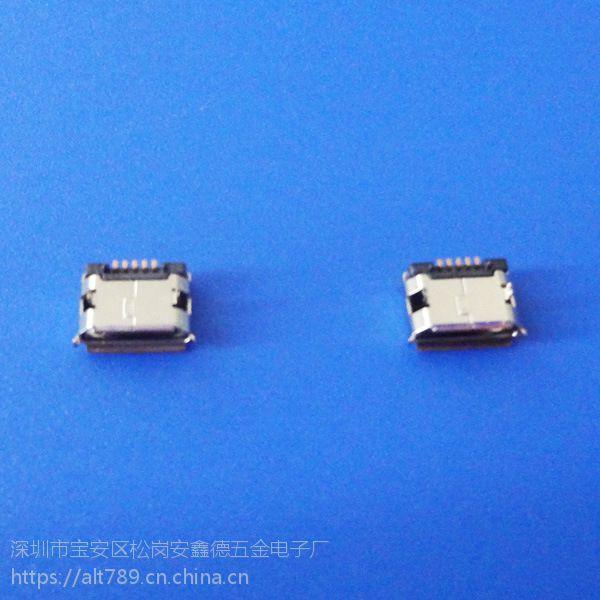 micro usb5p全贴母座 迈克5P母头 MICRO USB5P插板式插头