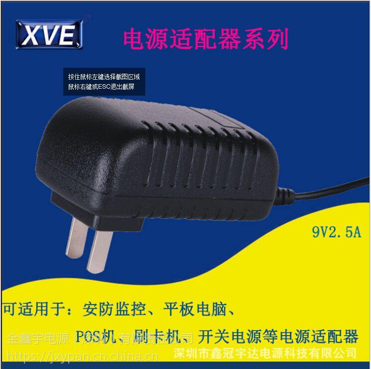 供应9V2.5A安防监控POS机电源适配器 XVE电源适配器制作出售 免费拿样
