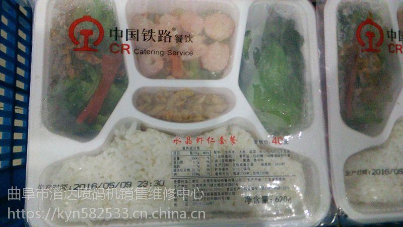 济宁小字符食品喷码机伟迪捷630