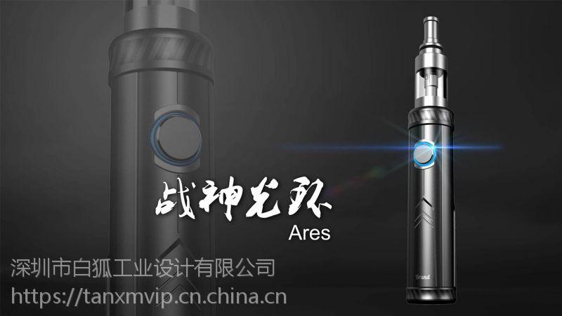 深圳电子产品设计_专业的电子烟设计案例