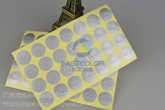 防水不干胶 易碎品标签 设计印刷